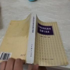 中国近现代教育思潮与流派