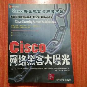 Cisco网络黑客大曝光