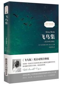 飞鸟集/振宇书虫(英汉对照注释版)