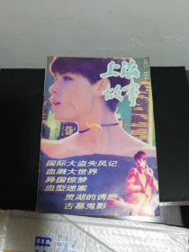 上海故事 1994