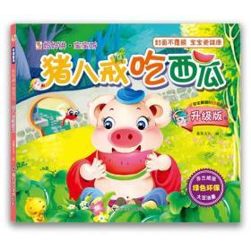妈妈讲·宝宝听 猪八戒吃西瓜(环保图书,睡前读物,启蒙教育,低幼,经典童书,亲子阅读)