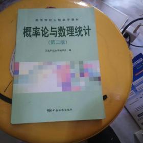 高等学校工程数学教材:概率论与数理统计(第2版)