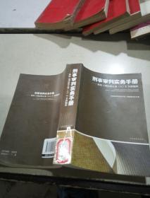 刑事审判实务手册