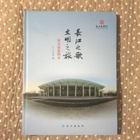 长江之歌文明之旅(常设展览图录)