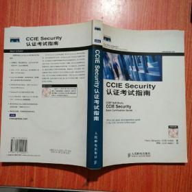 CCIE Security 认证考试指南——Cisco职业认证培训系(带光盘)1版1次