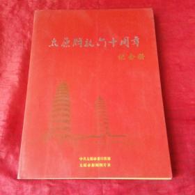 太原解放60周年纪念册