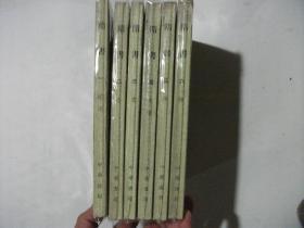 隋书(全6册)  1973年1版1印    2733