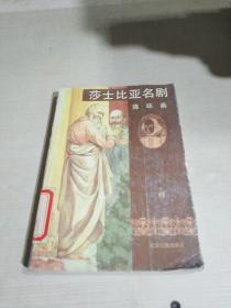 莎士比亚名剧连环画.6(一版一印)