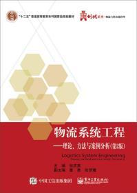 物流系统工程:理论、方法与案例分析(第2版)