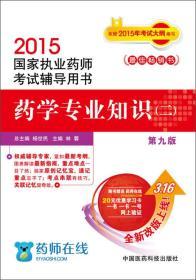 2015新版国家执业药师考试用书 辅导用书 药学专业知识(二)