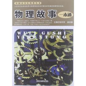物理故事一本通 张利军 谢迎春 国防大学出版社 9787562618676