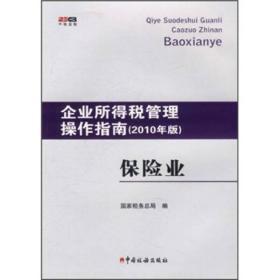 企业所得税管理操作指南:保险业(2010年版)