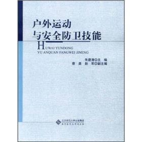 当天发货,秒回复咨询 正版旧书 户外运动与安全防卫技能 朱建清 北京师范9787303140176 如图片不符的请以标题和isbn为准。