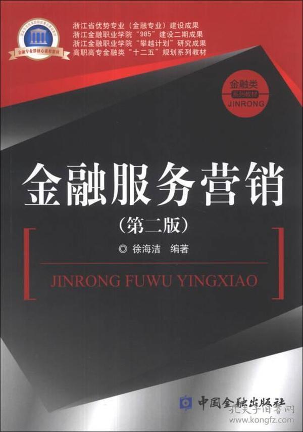 """金融服务营销(第2版)/高职高专金融类""""十二五""""规划系列教材·金融类系列教材"""