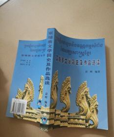 柬埔寨文学简史及作品选读(08新)