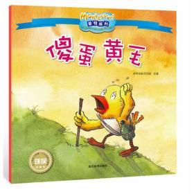 蒙特梭利影响全球的亲子教育经典绘本:傻蛋黄毛