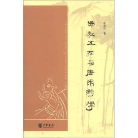 中华文史新刊:佛教五经与唐宋诗学