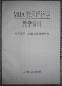MBA管理经济学教学资料