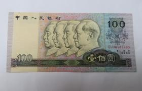 {会山书院}39#1990年第四版人民币壹佰圆纸币(号码38167265)