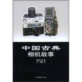 中国古典相机故事