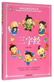 三字经/中国儿童成长启智丛书