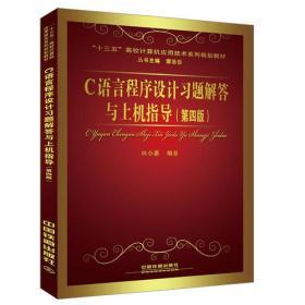 C语言程序设计习题解答与上机指导(第四版)林小茶中国铁道出版社