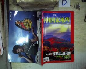 中国国家地理2005 7