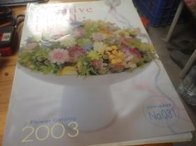 买满就送  03年的花材的目录