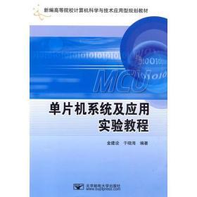 单片机系统及应用实验教程
