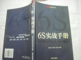 6S实战手册