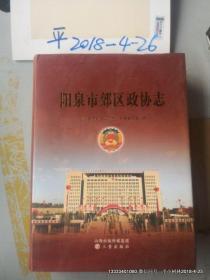阳泉市郊区政协志