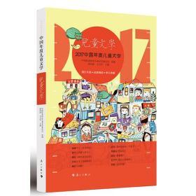 2017中国年度儿童文学