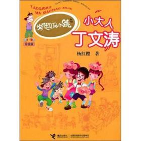 淘气包马小跳系列:(升级版)全20册