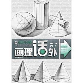 画里话外:结构几何体
