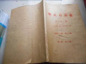 邮政指南报 合订本 【1994年1月---1994年12月】总第174期--第224期【第1期--第51期】(原报合订本)