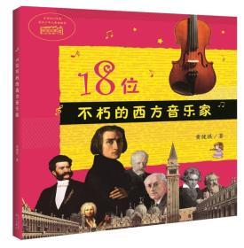 18位不朽的西方音乐家黄健琪漓江