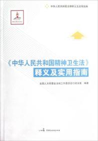 中华人民共和国法律释义及实用指南:《中华人民共和国精神卫生法》释义及实用指南