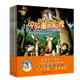 动物小镇趣味成长故事-(全8册)9787540781729(HZ精品书)