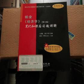 帕金〈经济学〉笔记和课后习题详解(第8版)