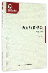 二手正版西方行政学说第2版 丁煌 中央广播电视大学出版社9787304074746ah