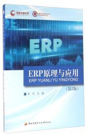 正版】ERP原理与应用 第2版