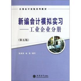 (教)新编会计模拟实习——工业企业分册(第五版)(张维宾) 张