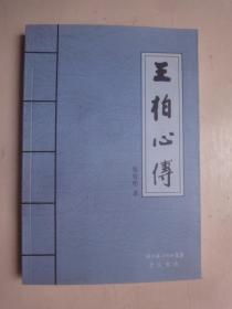 王柏心传(2008年1版1印)