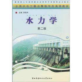 水力学(第二版)——水利水电工程与管理专业系列教材