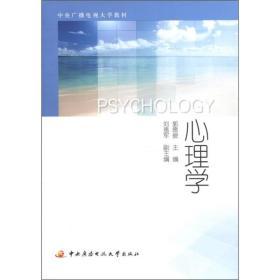 中央广播电视大学教材:心理学