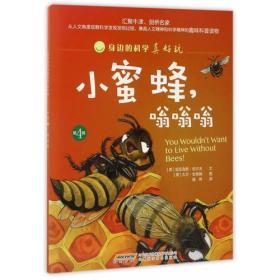 (彩绘版)身边的科学真好玩:小蜜蜂,嗡嗡嗡