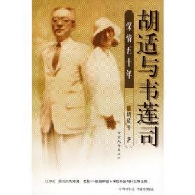 胡适与韦莲司深情五十年 周质平  著  9787301038765 北京大学出