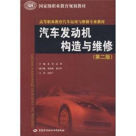 汽车发动机构造与维修  姜勇 第二版 9787504577672 中国劳动社会保障出版社