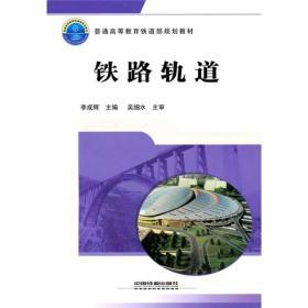 普通高等教育铁道部规划教材:铁路轨道