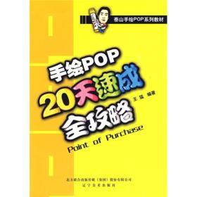 泰山手绘POP系列教材:手绘POP20天速成全攻略